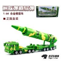 合金军事模型东风洲际弹道导弹模型发射车卡车儿童玩具车模 洲际弹道导弹车(正版盒装)