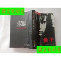 【二手旧书9成新】教子 /马里奥・普佐 著 王宏伟译 时代文艺出版
