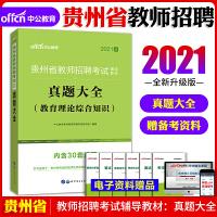 中公教育2021贵州省教师招聘考试辅导教材:真题大全