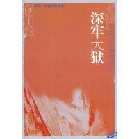 【二手旧书9成新】深牢大狱――海岩长篇经典全集 海岩 9787503924958 文化艺术出版社
