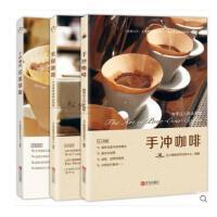 咖啡书籍3册 咖啡拉花51款大师级艺术拉花 +手冲咖啡+ 完美萃取 咖啡制作大全 调制作咖啡全书教程 基本技术调制实例