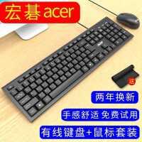 宏�acer键盘鼠标套装台式机笔记本电脑通用有线游戏办公家用键鼠
