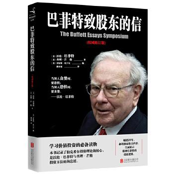 巴菲特致股东的信(权威修订版)学习价值投资的必备读物。畅销20年,新增独家修订内容,全面展示股神巴菲特的投资逻辑。