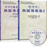 【速发】世图 韩国延世大学经典教材系列 韩国语教程2第二册 教材 附练习册 赠MP3 世界图书出版 延世韩国语韩语教材