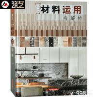 台式风格材料运用与解析 台湾现代简约轻奢华风格 别墅豪宅住宅样板房样板间室内装饰装修装潢设计书籍