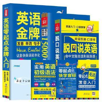 零起点英语入门教材+15000英语单词口袋书+脱口说英语(3册)初级