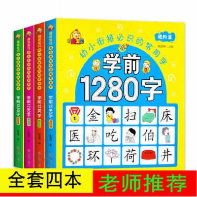 学前1280字全套四册学龄前幼儿阅读与识字书籍看图识字大王3-4-5-6岁幼小衔接早教卡片幼儿园全脑记忆大班升一年级教材宝宝认字书
