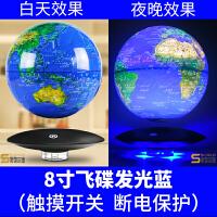 磁悬浮地球仪办公室家居装饰品摆件摆设生日创意国庆中秋礼品礼物