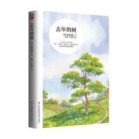 去年的树:日本天才儿童文学家――新美南吉经典名作选集! 入选三年级上册小学统编语文教材