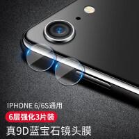优品苹果6镜头膜iphone6全屏6sp钢化膜i6手机相机6plus贴膜苹果6s后置摄像头膜保护圈6 i6/6s 真9