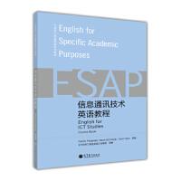 【旧书二手书8成新】 信息通讯技术英语教程 菲茨杰拉德(Fitzgerald P.) 高等教育出版社