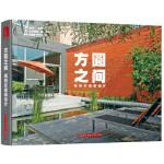 方圆之间 规则式庭园设计 Peter Janke(德) 华中科技大学出版社 9787568004954