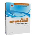 Excel在经济管理中的应用――大学实用案例驱动教程 徐军,李翠梅,常桂英 清华大学出版社 9787302409564