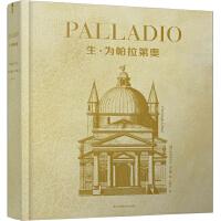 生 为帕拉第奥 西方古典建筑赏析