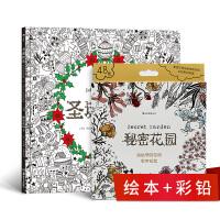 圣诞快乐:秘密花园5(彩铅版)