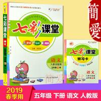 2019春 七彩课堂 五年级语文 下册 RJ/人教版 河北教育出版社