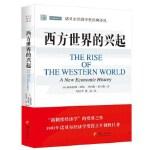 西方世界的兴起 [美] 道格拉斯诺斯 罗伯斯托马斯著 厉以平 蔡 磊 9787508091594 华夏出版社 新华书店