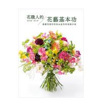 花职人的花艺基本功:基础花型的花束&盆花的表现手法 港台原版 花艺设计