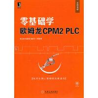 零基础学西门子欧姆龙CPM2 PLC