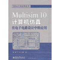 Multisim 10计算机仿真在电子电路设计中的应用