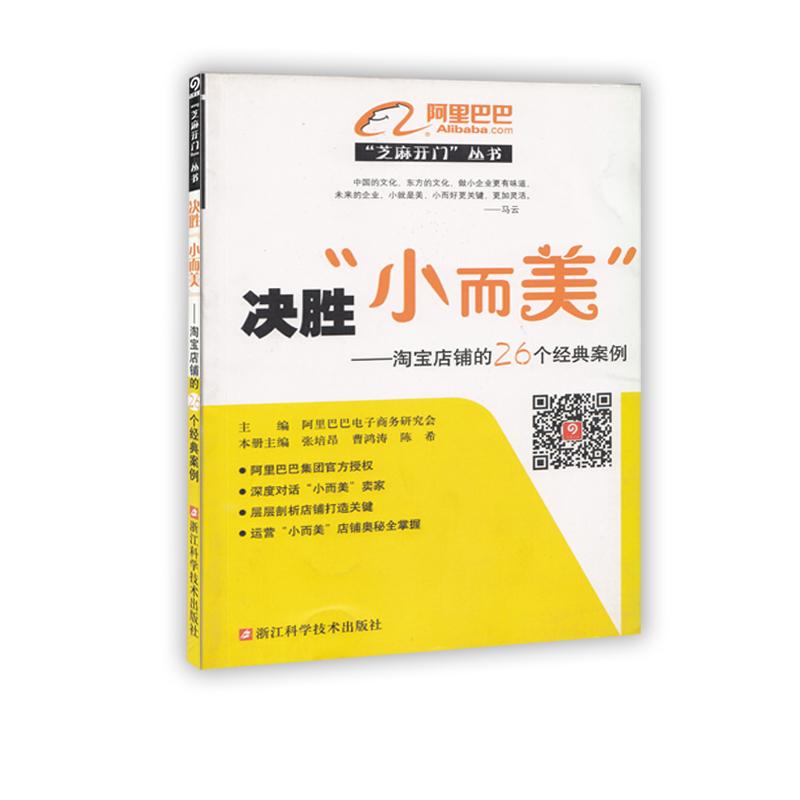 """""""芝麻开门""""丛书:决胜""""小而美""""——淘宝店铺的26个经典案例"""