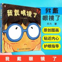 我戴眼镜了 调皮涂涂戴眼镜儿童近视故事绘本 儿童预防近视好习惯养成故事绘本书 9787121392184SYTS