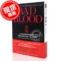 现货 坏血 台版 恶血:硅谷独角兽的医疗骗局! BAD BLOOD 深藏血液�e的�z密、�e言�c金�X 商业骗局 女乔布斯