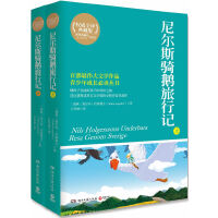 尼尔斯骑鹅旅行记(全2册)(权威全译典藏版)――熊孩子变成好孩子的奇妙之旅,首位获得诺贝尔文学奖的女性作家代表作 [瑞