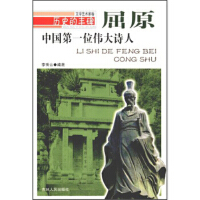【二手旧书9成新】 历史的丰碑 文学艺术家卷:中国位诗人 屈原李秀云9787206076558吉林人民出版社