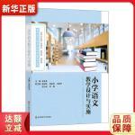 小学语文教学设计与实施〖新华书店,畅销正版〗