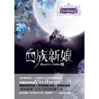 【正版】血族新娘(上下)Vivibear�f卷出版公司9787547007617