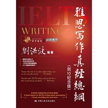 雅思写作真经总纲(剑10版)雅思考生必备写作高分技法大全,15句结构纵横天下