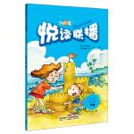悦读联播(小学五年级下)(点读书)(2019年秋季)