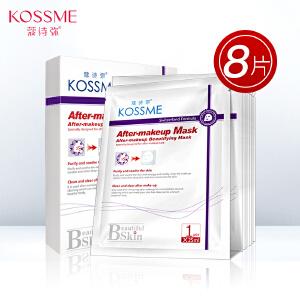 KOSSME/蔻诗弥 妆后美肌面膜8片装 深度清洁毛孔改善暗沉护肤品提亮肤色