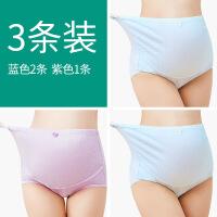 孕妇内裤纯棉怀孕期透气2-6个月高腰可调节裤头产后加肥加大 X