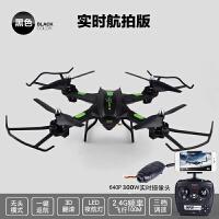 益米yimi 四轴飞行器遥控飞机无人机高清航拍直升机充电耐摔航模形儿童玩具 黑色全身彩灯300万像素手机图传 送1充5
