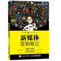 【新书店正版】新媒体营销概论 秋叶 刘勇 人民邮电出版社 9787115359575