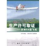 生产许可取证――农林5A型飞机 《生产许可取证――农林5A型飞机》编写组 航空工业出版社 9787801837523