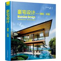 豪宅设计――建筑?环境