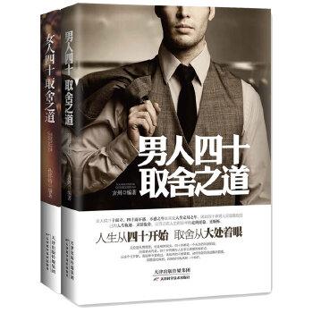 《男人、女人四十取舍之道》(套装2册) 互相了解彼此的内心,让你更懂得如何去应对生活中的种种困惑,如何去开导对方。