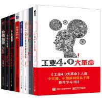 水木然作品(全8册):工业4.0大革命+跨界战争+时代之巅+世界在变软+个体崛起+从1到N+新零售时代+价值规律