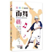 【新书店正版】 街舞(操 舞 拳运动风) 方熙嫦 福建科技出版社 9787533547738