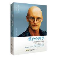 《整合心理学:人类意识进化全景图》肯?威尔伯最新力作,整合西方心理学与东方智慧,全盘透视人类的意识、灵性、心理学和心理