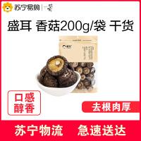 【苏宁超市】盛耳 香菇 200g/袋 干货