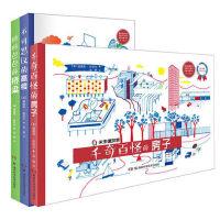 正版现货 未来建筑家 童书不可思议的高楼千奇百怪的房子形形色色的桥梁 0-3-6岁宝宝婴幼绘本故事书