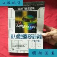【二手旧书9成新】嵌入式微处理器系统设计实例(第三版)【品佳干净】 /[美]鲍尔