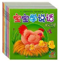 宝宝学说话语言启蒙看图说故事书 左右脑开发0-1-2-3岁婴幼儿图书看图说故事书 婴幼儿早教书图书宝宝学说话.1辑全6册阳光宝贝