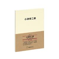 《小津安二郎》读库 MUJI无印良品,文库本,日本电影巨匠的美学宝典 随时迷你小小口袋书小书