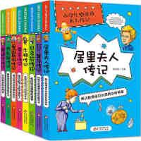 小学生必读的名人传记小学生版全套8册三四五六年级畅销乔布斯爱迪生的故事儿童读物适合6-10-12-15周岁看的课外阅读