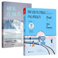 旅行是为了抵达内心和远方+破冰北极点 毕淑敏旅行作品集2册【正版】